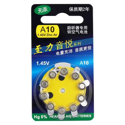 至力音悦 助听器专用锌空气电池 A10 10粒