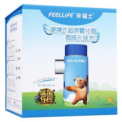 FEELLiFE来福士 便携式超声雾化器 Air 360 m